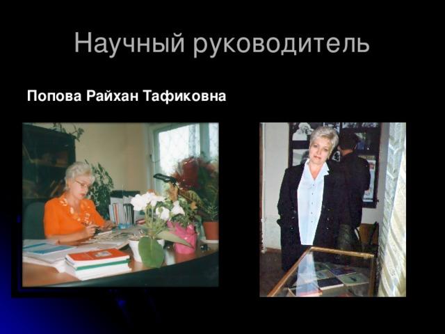 Научный руководитель Попова Райхан Тафиковна