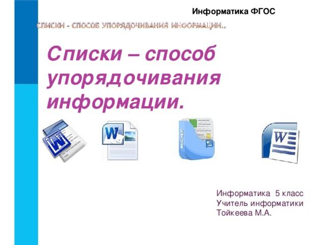 Информатика ФГОС Списки – способ упорядочивания информации. Информатика 5 класс Учитель информатики Тойкеева М.А.