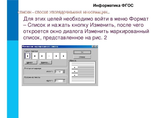 Информатика ФГОС Для этих целей необходимо войти в меню Формат – Список и нажать кнопку Изменить, после чего откроется окно диалога Изменить маркированный список, представленное на рис. 2