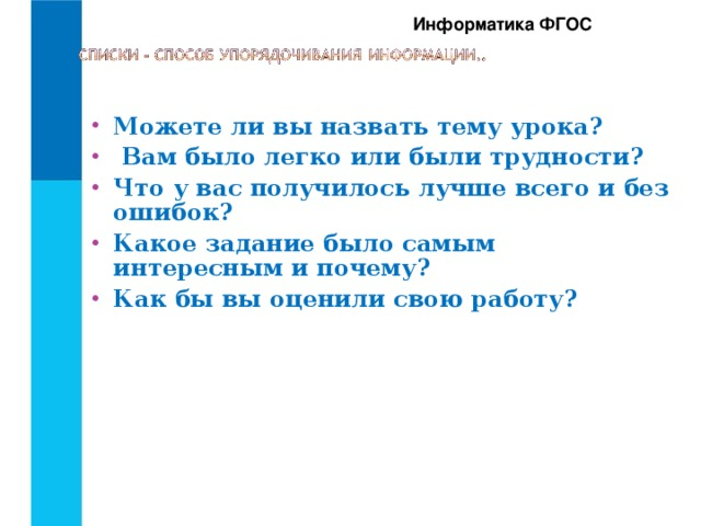 Информатика ФГОС
