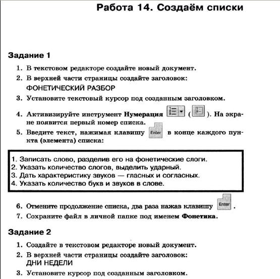 Практическая работа по информатике 6 класс 14 создаем информационные модели работа в москве для девушки от прямых работодателей