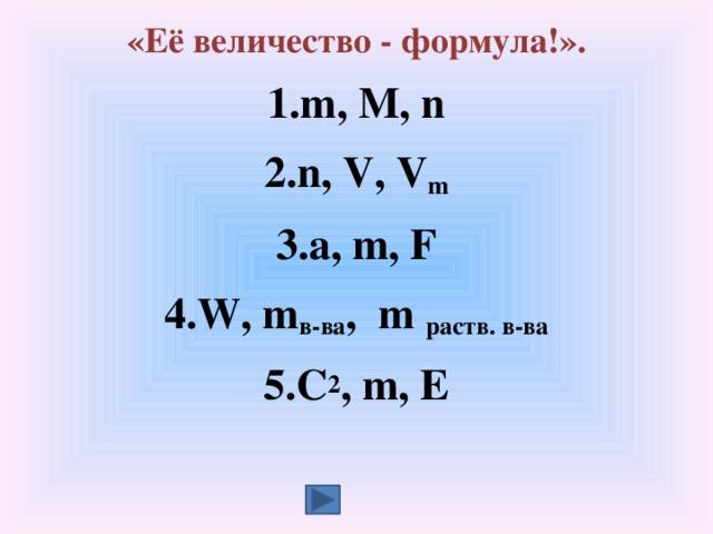 «Её величество - формула!».