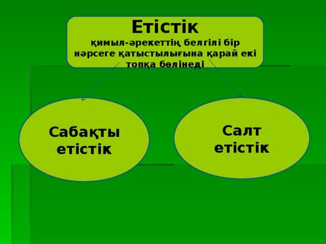 Етістік қимыл-әрекеттің белгілі бір нәрсеге қатыстылығына қарай екі топқа бөлінеді Сабақты етістік Салт етістік