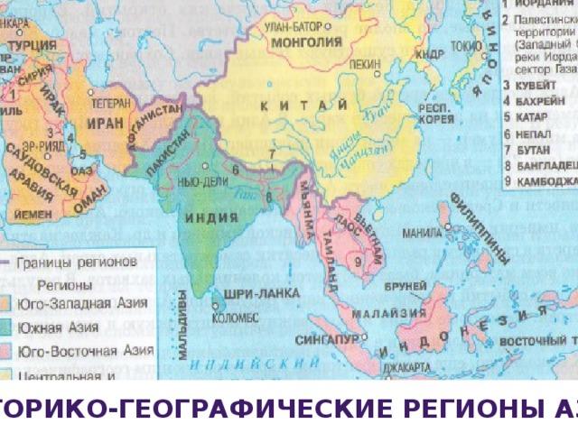 Историко-географические регионы Азии
