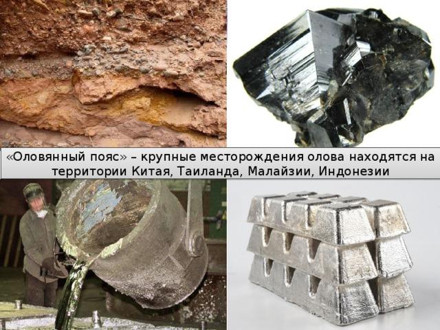 «Оловянный пояс» – крупные месторождения олова находятся на территории Китая, Таиланда, Малайзии, Индонезии