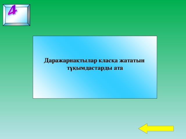 Даражарнақтылар класқа жататын тұқымдастарды ата