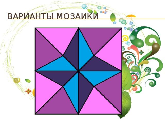 Варианты мозаики