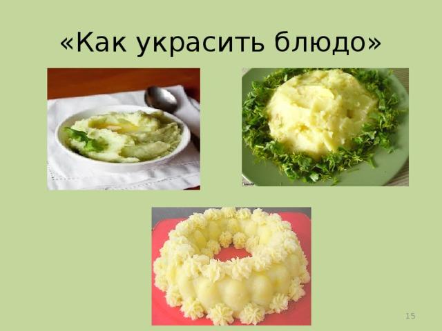 «Как украсить блюдо»