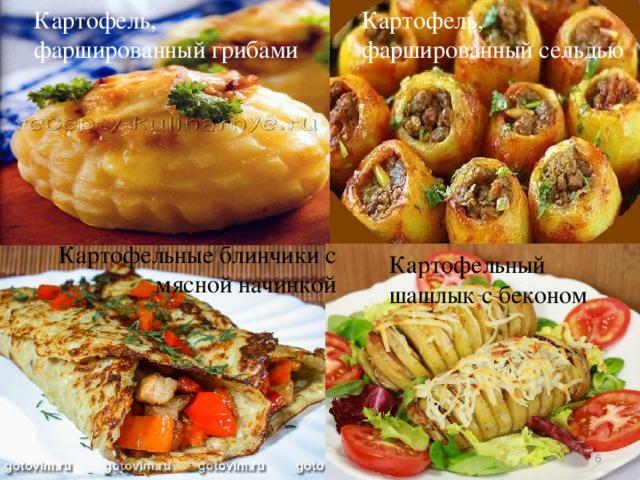 Картофель, фаршированный грибами Картофель, фаршированный сельдью Картофельные блинчики с мясной начинкой Картофельный шашлык с беконом