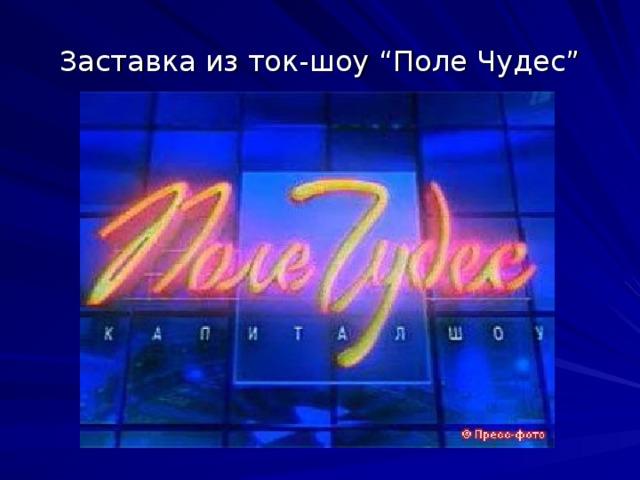 """Заставка из ток-шоу """"Поле Чудес"""""""