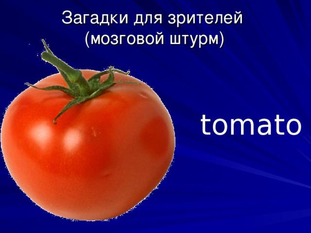 Загадки для зрителей  (мозговой штурм) tomato