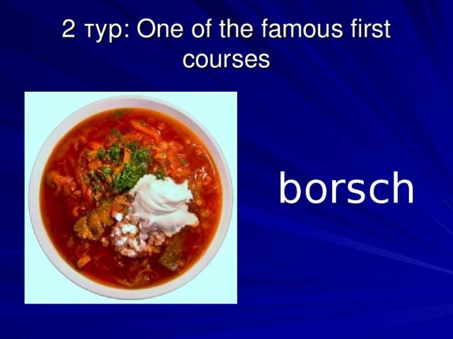 2 тур: One of the famous first courses borsch