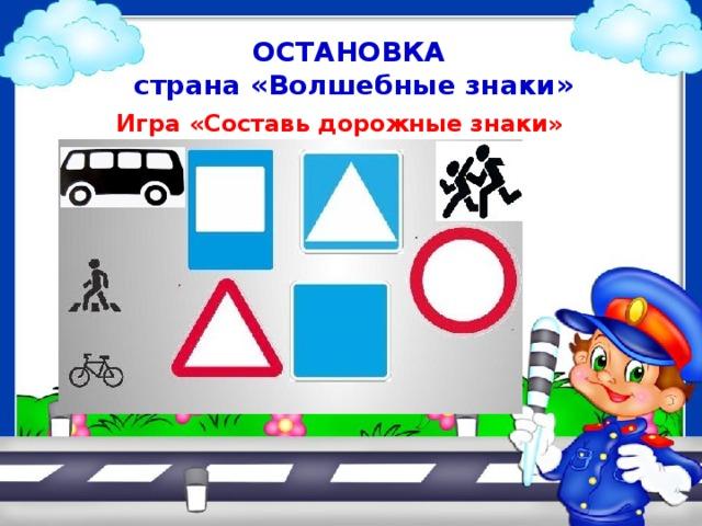 ОСТАНОВКА  страна «Волшебные знаки»  Игра «Составь дорожные знаки»