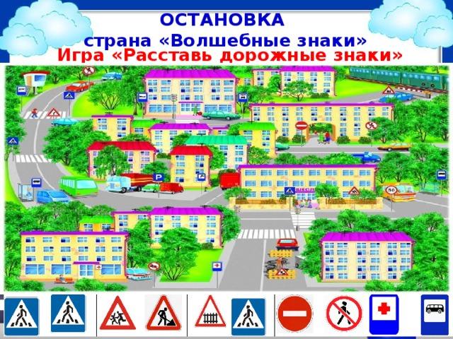 ОСТАНОВКА  страна «Волшебные знаки» Игра «Расставь дорожные знаки»