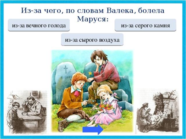 Из-за чего, по словам Валека, болела Маруся: Переход хода из-за вечного голода МОЛОДЕЦ из-за серого камня Переход хода из-за сырого воздуха