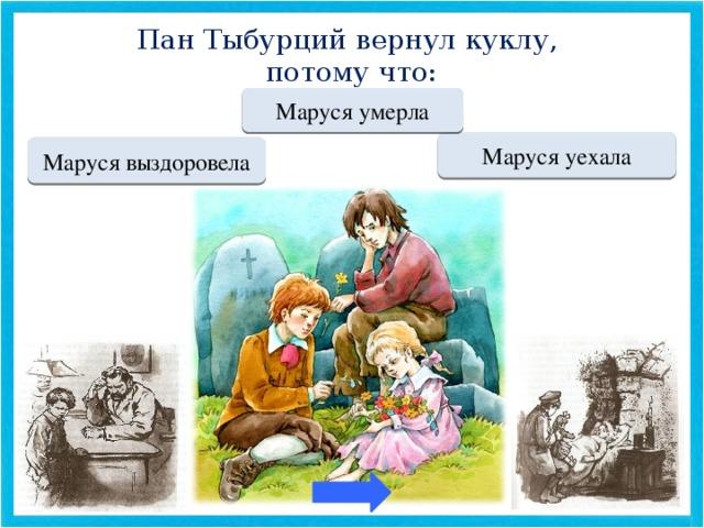 Пан Тыбурций вернул куклу, потому что: МОЛОДЕЦ Маруся умерла Переход хода Маруся уехала Переход хода Маруся выздоровела