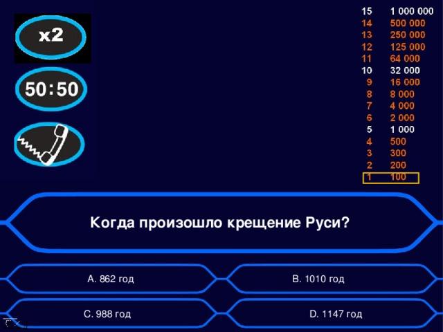 Когда произошло крещение Руси? B . 1010 год А. 862 год D . 1147 год C . 988 год