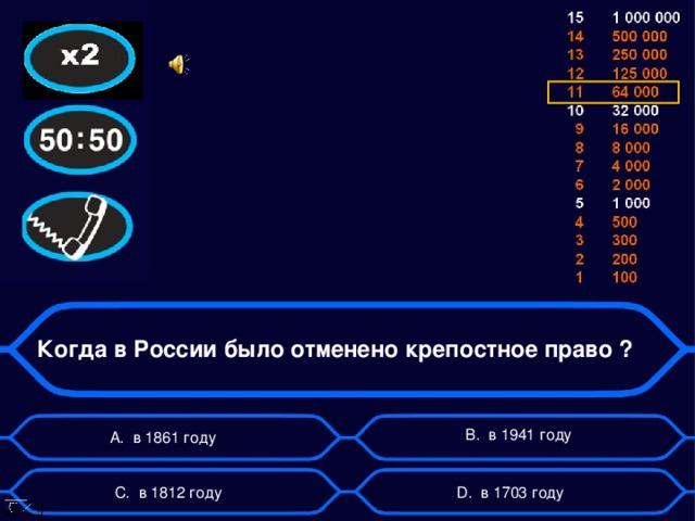 Когда в России было отменено крепостное право ? B . в 1941 году А. в 1861 году D . в 1703 году C . в 1812 году