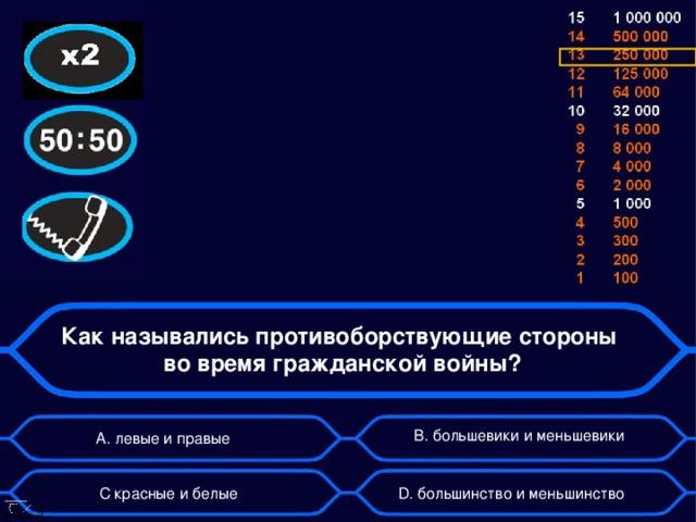 Как назывались противоборствующие стороны  во время гражданской войны? B . большевики и меньшевики А. левые и правые D . большинство и меньшинство C  красные и белые