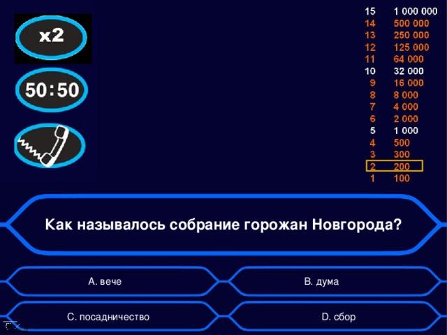 Как называлось собрание горожан Новгорода? А. вече B . дума D . сбор C . посадничество