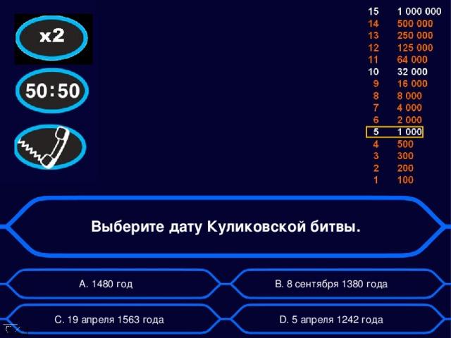 Выберите дату Куликовской битвы. А. 1480 год B . 8 сентября 1380 года D . 5 апреля 1242 года C . 19 апреля 1563 года