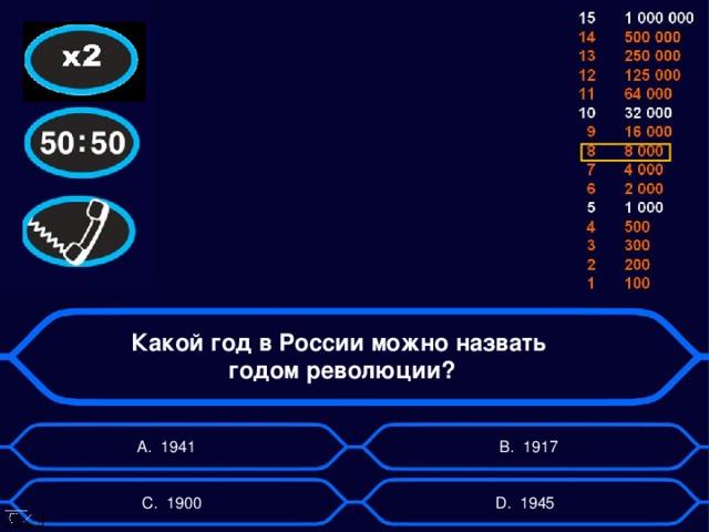 Какой год в России можно назвать  годом революции? А. 1941 B . 1917  D . 1945 C . 1900