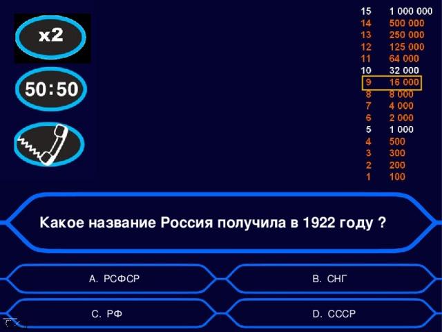Какое название Россия получила в 1922 году ?  А. РСФСР B . СНГ  D . СССР C . РФ