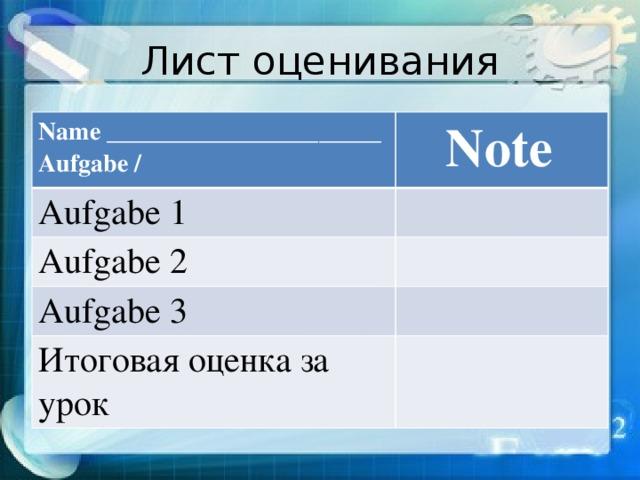 Лист оценивания Name ______________________ Aufgabe / Note  Aufgabe 1 Aufgabe 2 Aufgabe 3 Итоговая оценка за урок