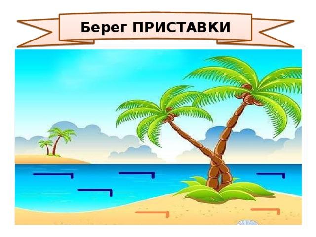 Берег ПРИСТАВКИ
