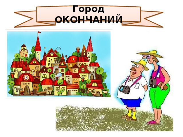 Город ОКОНЧАНИЙ