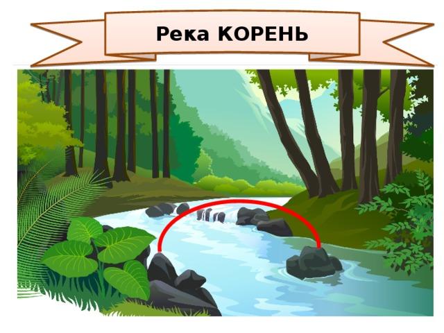 Река КОРЕНЬ