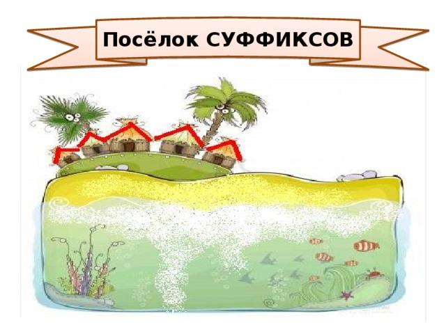 Посёлок СУФФИКСОВ