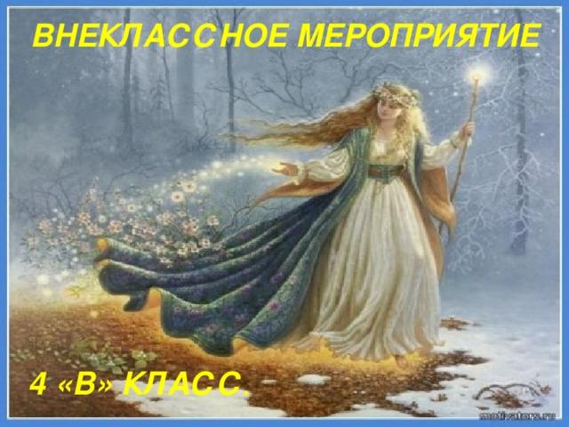 ВНЕКЛАССНОЕ МЕРОПРИЯТИЕ 4 «В» КЛАСС .