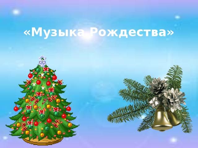 «Музыка Рождества»
