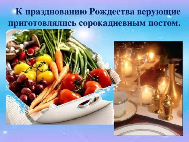 К празднованию Рождества верующие приготовлялись сорокадневным постом.