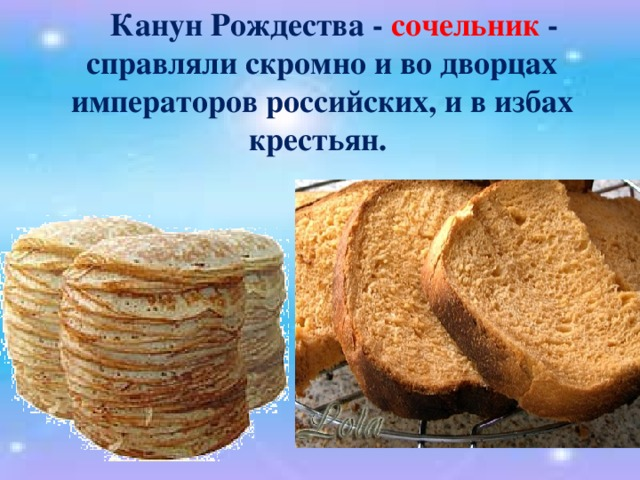 Канун Рождества - сочельник - справляли скромно и во дворцах императоров российских, и в избах крестьян.