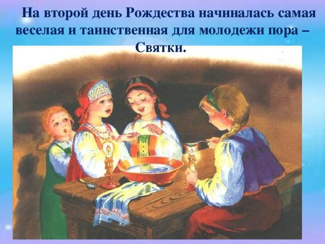 На второй день Рождества начиналась самая веселая и таинственная для молодежи пора – Святки.