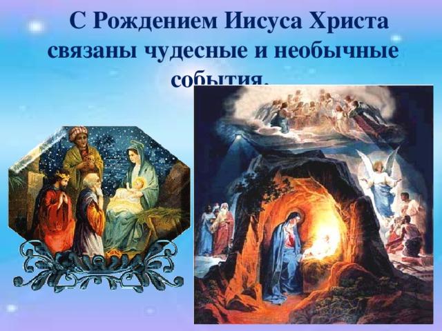 С Рождением Иисуса Христа связаны чудесные и необычные события.