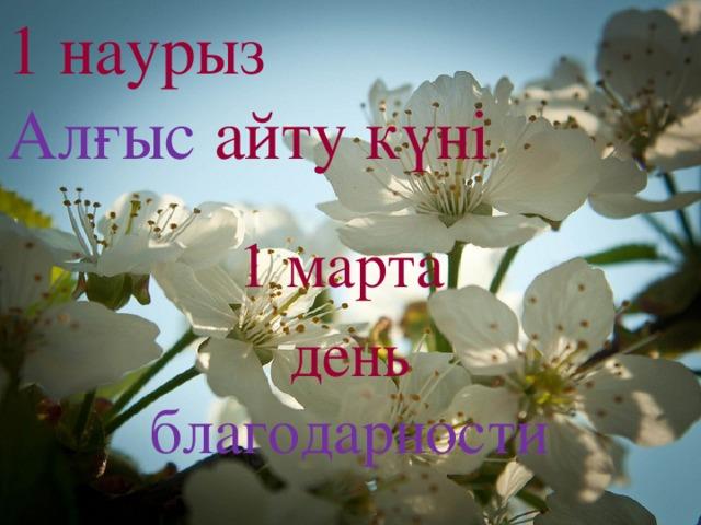 на казахском спасибо за поздравления становится