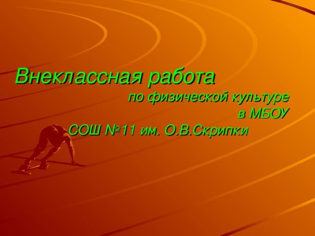 Внеклассная работа по физической культуре в МБОУ СОШ №11 им. О.В.Скрипки