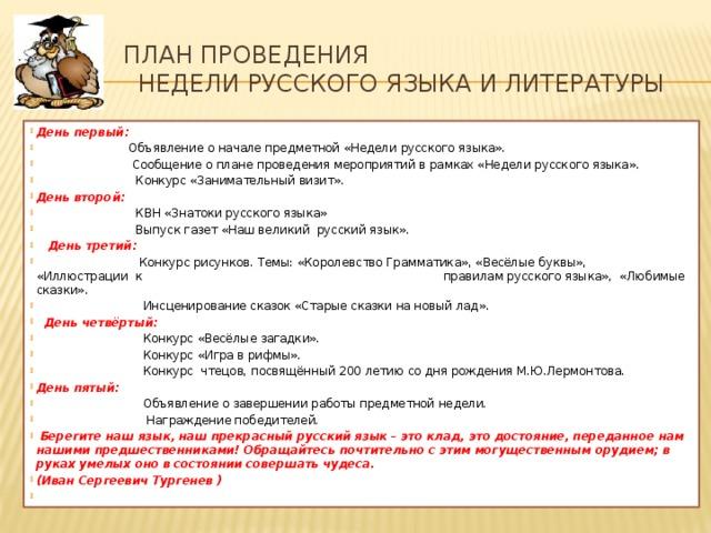 План проведения недели русского языка и литературы