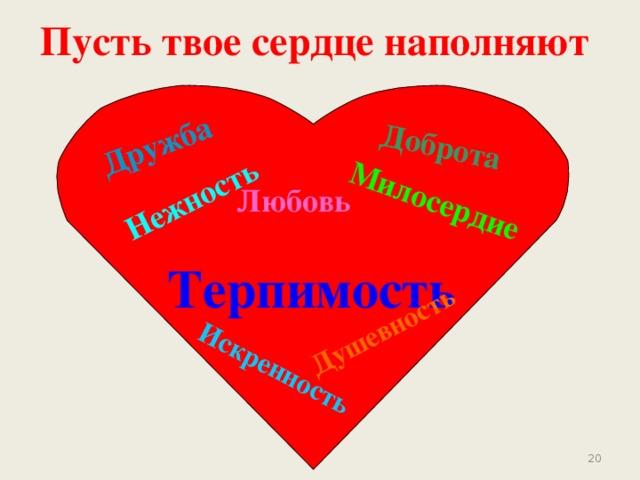 Дружба Доброта Нежность Милосердие Душевность Искренность Пусть твое сердце наполняют Любовь Терпимость