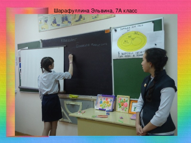 Шарафуллина Эльвина, 7А класс