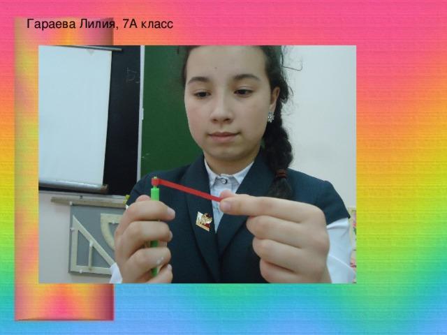 Гараева Лилия, 7А класс