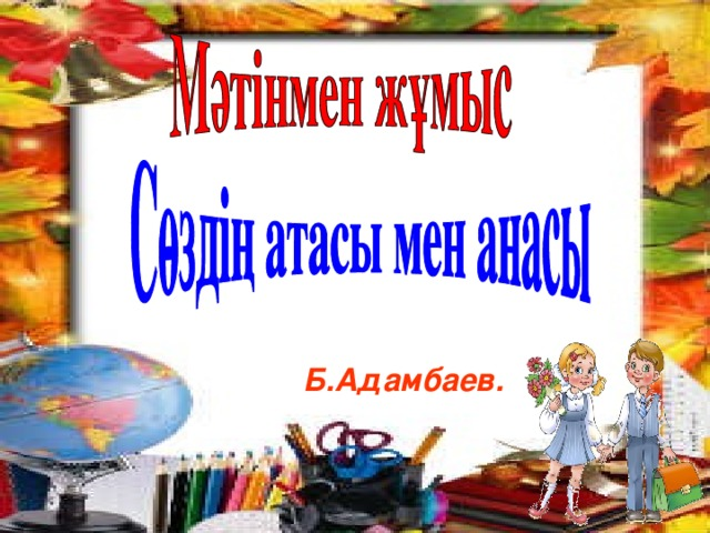 Б.Адамбаев.