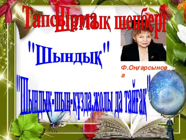 Ф.Оңғарсынова