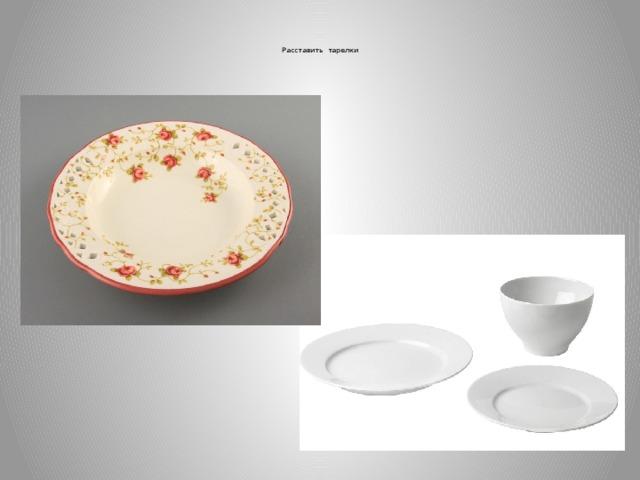 Расставить тарелки