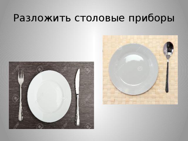 Разложить столовые приборы