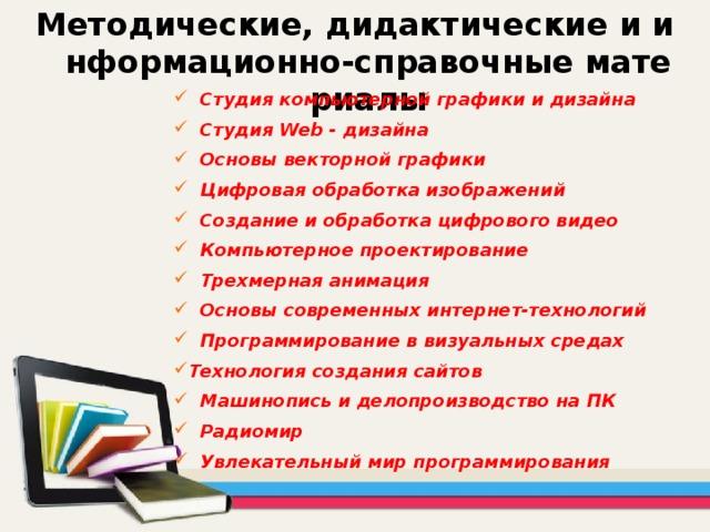 Методические, дидактические и информационно-справочные материалы