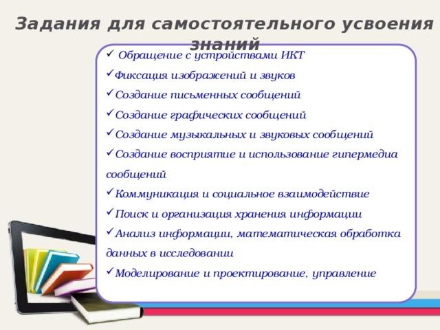 Задания для самостоятельного усвоения знаний